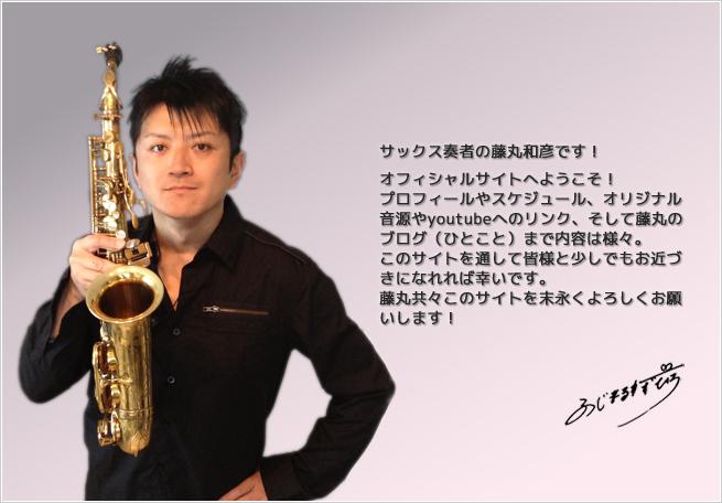 藤丸和彦 Official Website