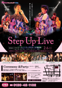 14th_Sherry_stepuplive_data