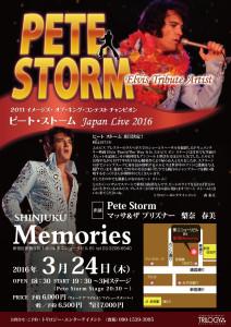 20160324PeteStorm新宿