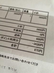 実質¥270でスーツ買えちゃった!送料のほうが安い!!