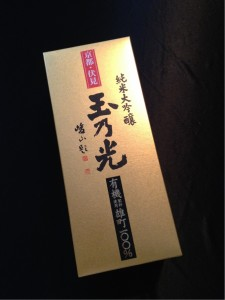 玉乃光純米大吟醸!!