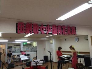 鶴見花月園少女歌劇団!