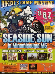 seaside-sun