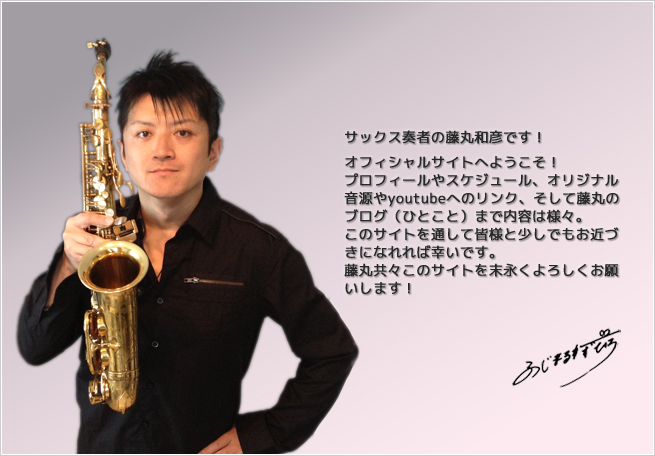 藤丸和彦 Official Website
